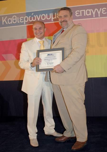 Award from Mr. Nikos Daskalakis
